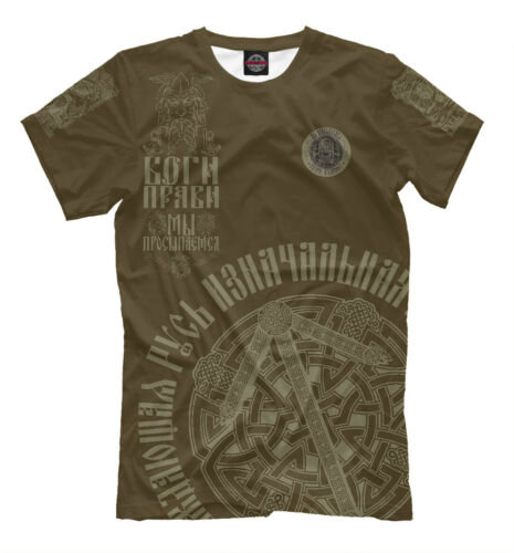 Боги Прави Футболка Russia Русь Славяне Slavic t-shirt Славянские символы