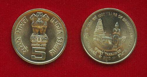2010 INDIA 5 RUPEES KM#378 1000th ANNIVERSARY OF BRIHADEESWARAR TEMPLE COIN UNC