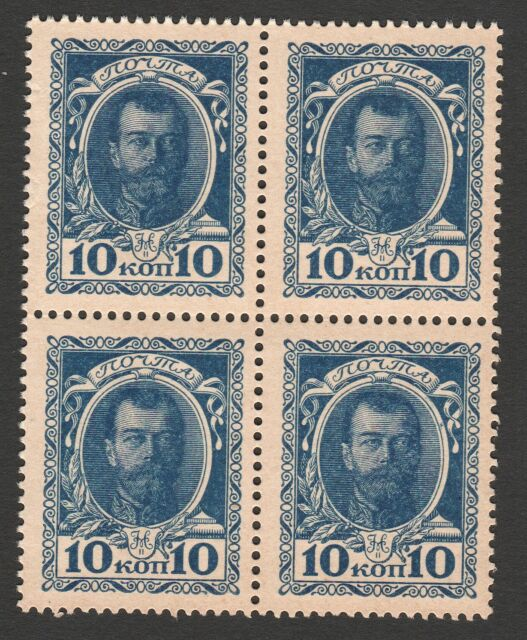 Russia postage stamp currency 10 Kopeks uncut 4pcs 1915 UNC P#21