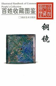 2007 China Collection Gallary Illustrated Handbook Of Bronze Mirror Disciplined F7378