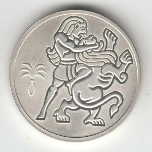 Israel-2009-Biblical-Art-Samson-and-the-Lion-BU-1-NIS-Silver-Coin-Off-Quality