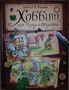 New-Russian-Books-JRR-Tolkien-Hobbit-Lord-of-the-Rings-Collection-Children-Kids