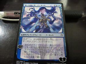 80 Pieces MTG Card Sleeves Narset Parter of Veils Alternate Art WAR 1 pack