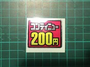 Autocollant 200 Yen Original Game Center Japan Borne Arcade Coin Sticker 200 Yen Forte RéSistance à La Chaleur Et à L'Usure