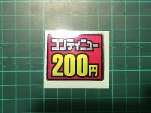Autocollant 200 Yen Original Game Center Japan Borne Arcade Coin Sticker 200 Yen TrèS Poli