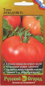 High Quality seeds.Non GMO Tomato Etude F1