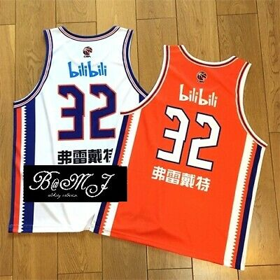 new concept d60be 8a9f0 Jimmer Fredette CBA Shanghai Sharks Home White or Away Orange jersey  2018-2019 | eBay