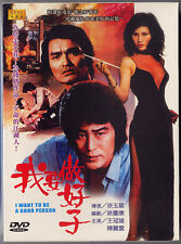 I want to be a good person (我要做好子/ Taiwan 1982) DVD TAIWAN ENGLISH SUBS!