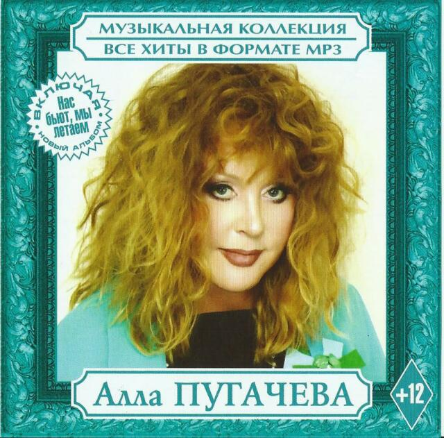 Russisch cd mp3 АЛЛА ПУГАЧЁВА / ALLA PUGATSCHEWA / ПУГАЧЕВА / Pugacheva