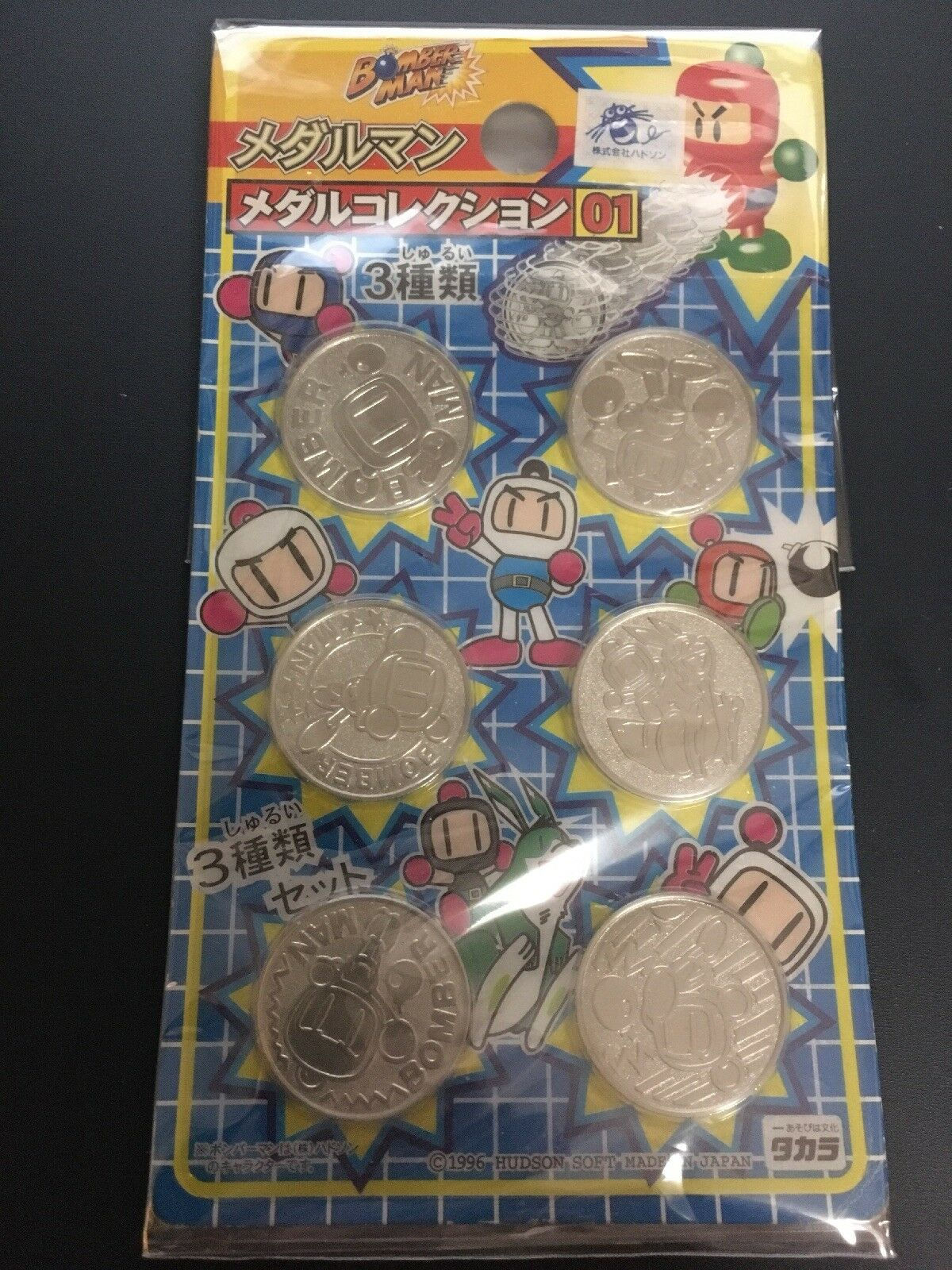 Bomberman NES medal set Japanese  toy coin token token token e5a792
