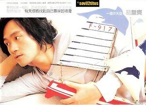 CD-2006-Yi-Jet-Qi-Yi-Jie-Qi-3242