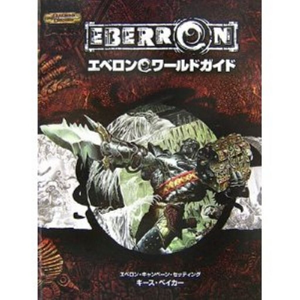 D&D Eberon World Guide (Dungeons & Dragons Supplement) game book   RPG