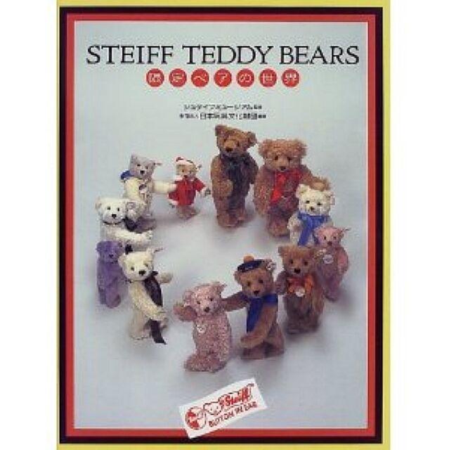 STEIFF TEDDY BEARS Limited Teddy Bear Photo Collection Book