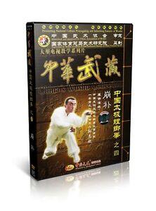 Chinese Traditional Taiji Mantis Boxing Series No.4 - Beng Bu - Sun zhibin 2DVDs