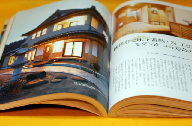 Japanese style house and architecture 2009 photo book from Japan rare #0030