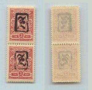 Armenia-1919-SC-32a-mint-black-Type-A-vertical-pair-rta2030