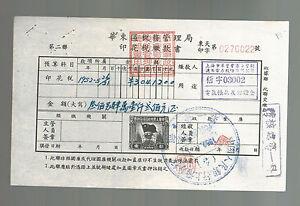 1952 China Revenue Receipt cover 1 stamp