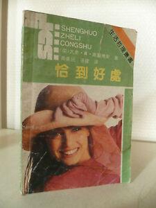 Libro-Asiatico-Cinese-Giapponese-Shenghuo-Zheli-Congshu