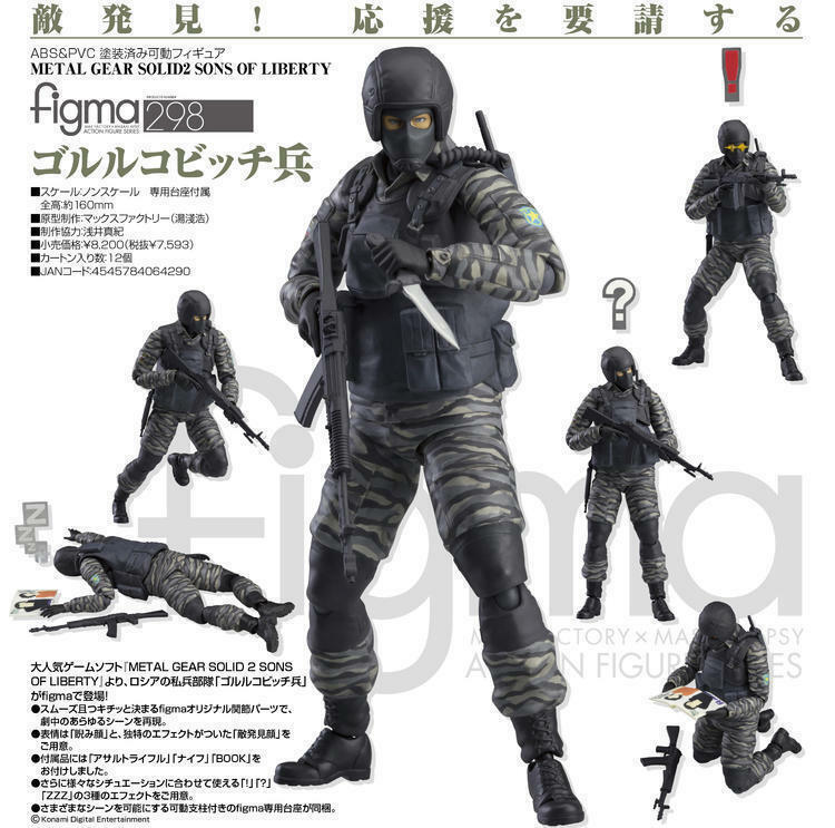 Metal Gear Solid 2 Sons of Liberty Gurlukovich Solider Action Figure Figma 298