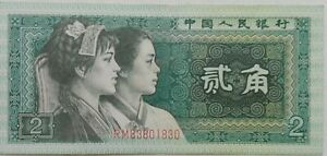 China 4th Series 2 Jiao 1980 note RM 83801830