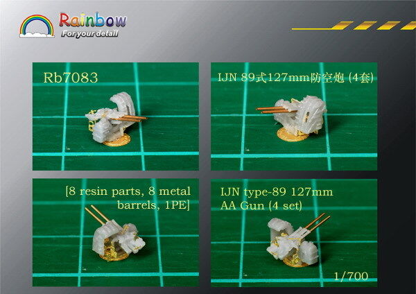 Rb7083 Rainbow PE for 1//700 IJN type-89 127mm AA Gun 4 set