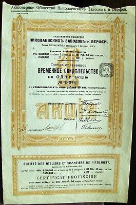 Russian 100 Rubles bond Factories of Maltzoff Maltzov dated 1917 Paris
