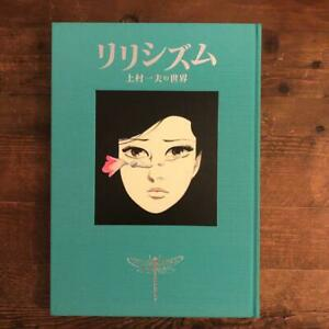 Lyricism-World-of-Kazuo-Kamimura-Fan-Book-From