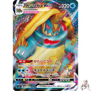 Pokemon Card Japonês-drednaw V Max Rrr 027//100 s3-gigantamax Holo Estado perfeito