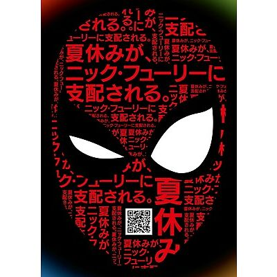 Spider-Man: Far From Home 2019 Movie Japanese Poster Art Print 21×14 27×40 32×48