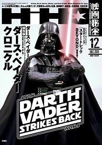 0-EIGA-HiHO-December-2016-STAR-WARS-DARTH-VADER-STRIKES-BACK-Movie-Magazine-JP