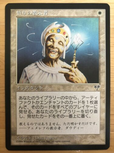 Enlightened Tutor Japanese Mirage mtg SP
