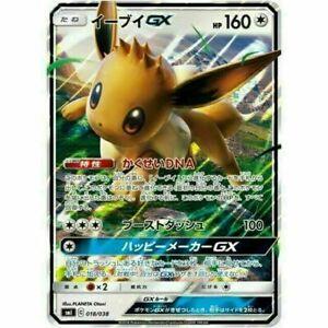 U 058-095-SM8-B Japan Pokemon Card Umbreon