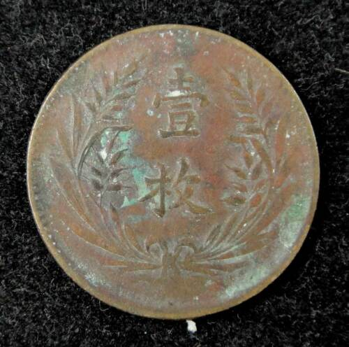 One Piece CHINA (ROC) Old Copper Coin 10 Wen Issued by 1919