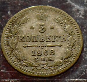 X0212-Russia-1868-5-Kopeks-combine-shipping