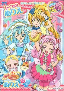New SEIKA Coloring Book B5 Nurie Hugtto! PreCure Anime Pretty Cure B ...
