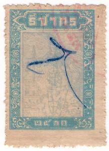 I-B-Thailand-Revenue-Judicial-25s-1942
