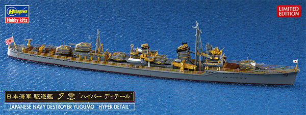 HASEGAWS Japanese Navy Destroyer Yugumo Hyper Detail 1 700 Plastic model