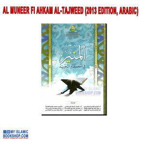 Al-Muneer-fi-Ahkam-al-Tajweed-2013-Edition-Arabic
