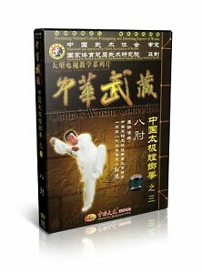 Chinese Traditional Wushu Taiji Mantis Boxing Series No.3 - Ba Zhou - Sun De DVD