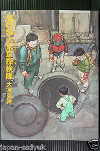 JAPAN-Katsuhiro-Otomo-Anthology-2-SOS-Tokyo-Metro-Explorers