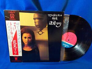 Mari-Henmi-LP-WB-Pioneer-L-8001P-Gatefold-Rare-Obi-Japan-Japanese-Pressing-1971