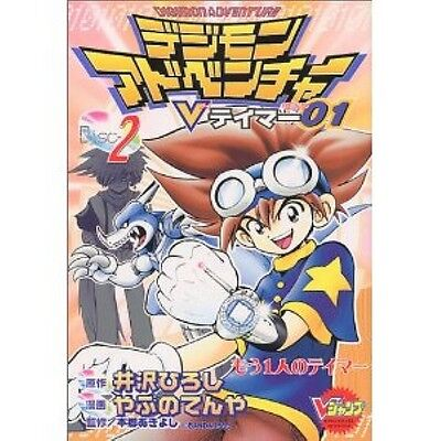 Hiroshi Izawa Tenya Yabuno Digimon Adventure V-Tamer 01 #6 Manga Japanese