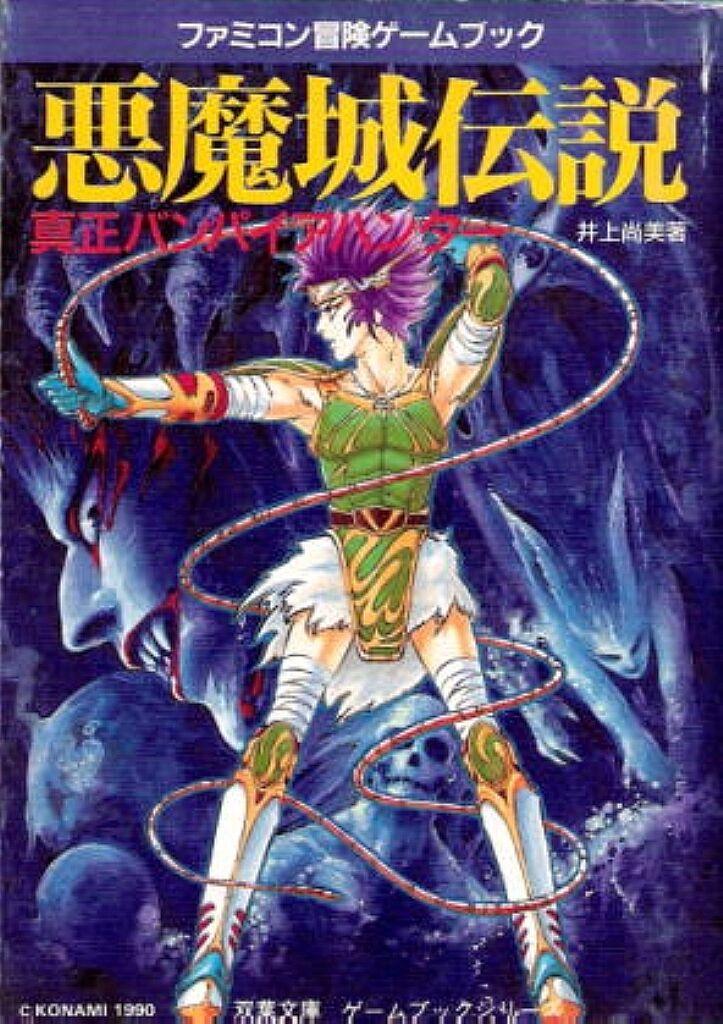 Guía AKUMAJO Densetsu Shinsei Vampire Hunter Libro Juego RPG