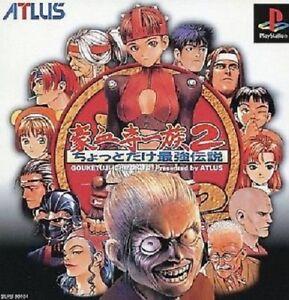 Gohketsuji-Ichizoku-2-PS-Import-Japan-Power-Instinct-Gouketsuji-Ichizoku