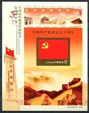China PRC 2012 Block 182 Wahl der schönsten Briefmarke 32th Best Stamp 2011 MNH