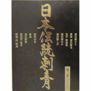 Traditional-Japanese-tattoo-2-2005-4877348182-japanese-Import