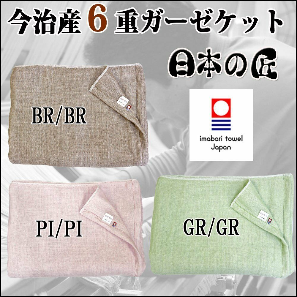 Imabari Livelihood Six Folds Gauze Blanket Single 3 colors Made in Japan New