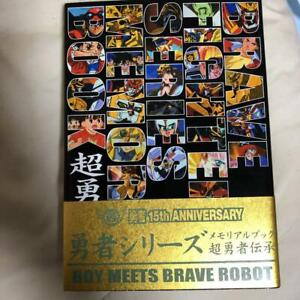 Brave-Fighter-Series-Memorial-Book-Super-Hero-Tradition-Robot-Anime-Game