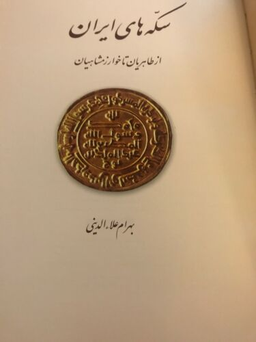 Persian Coins From Fall Of Ilkhanids To Conquest Of Tamerlane Farsi Book,