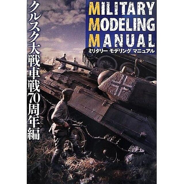 Military Modeling Manual  Kursk Tank Battle 70th anniversary Japanese Book